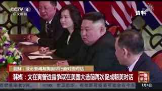 朝鲜称没必要再与美国举行面对面对话