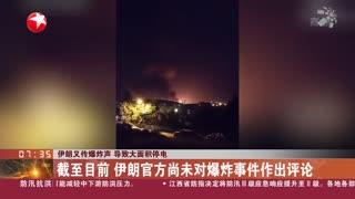 伊朗又传爆炸声 导致大面积停电