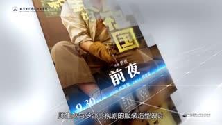 2020中国国际大学生时装周-北京电子科技职业学院毕业设计