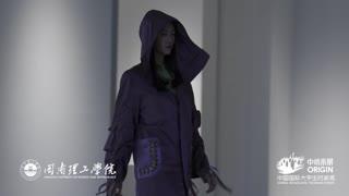 2020中国国际大学生时装周-闽南理工学院毕业设计