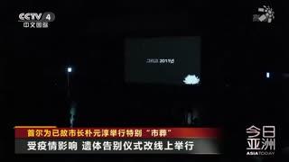 """首尔为已故市长朴元淳举行特别""""市葬"""""""