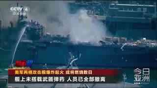 美军两栖攻击舰爆炸起火 或将燃烧数日