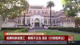美大学诉美政府签证新规案定于14日开庭