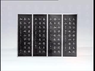 卢中南 欧阳询楷书 第38集