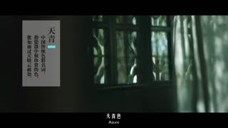 最美中国色 第8集