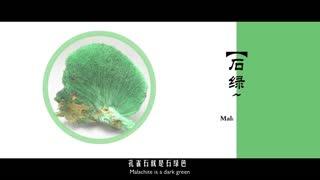 最美中国色 第7集