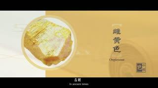 最美中国色 第2集