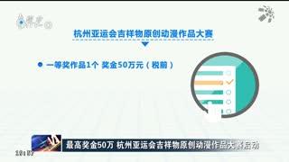 最高奖金50万 杭州亚运会吉祥物原创动漫作品大赛启动