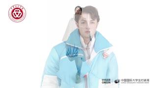 2020中国国际大学生时装周-中华女子学院艺术学院毕业设计