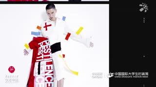 2020中国国际大学生时装周-华南农业大学毕业设计