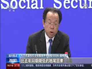 人社部:三项社保政策 将为企业减费1.6万亿