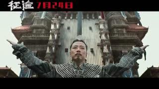 《征途》发布5分钟超燃片花 刘宪华何润东再掀国战狂潮