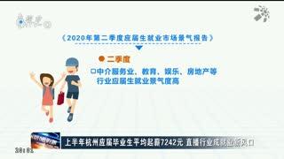 2020年上半年杭州应届毕业生平均起薪7242元 直播行业成就业新风口