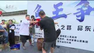 江鲜重回杭州人餐桌 富春江水上旅游线7月25日首航