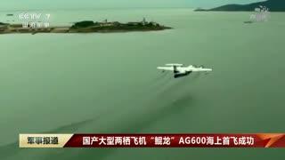 """国产大型两栖飞机""""鲲龙""""AG600海上首飞成功"""