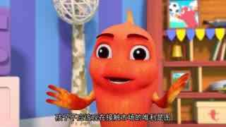 跳跳鱼世界故事会 第2季 第7集