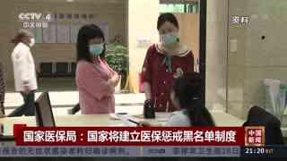 国家医保局:国家将建立医保惩戒黑名单制度