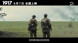 奥斯卡佳片《1917》曝争分夺秒预告 定档8月7日