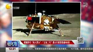 """嫦娥四号""""再入梦乡""""""""玉兔二号""""累计行驶里程破490米"""