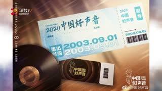 《中国好声音》官宣导师阵容 谢霆锋回归她令人期待