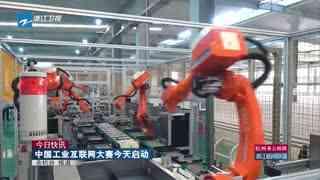 中国工业互联网大赛7月28日启动