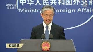 外交部:中印双方积极筹备第五轮军长级会谈