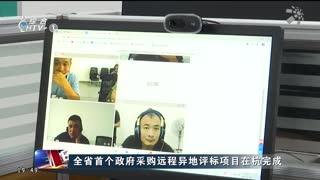 全省首个政府采购远程异地评标项目在杭完成