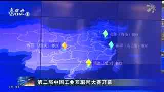 第二届中国工业互联网大赛开幕