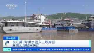 长江第3号洪水进入三峡库区 三峡大坝船闸关闭