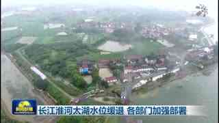 长江淮河太湖水位缓退 各部门加强部署