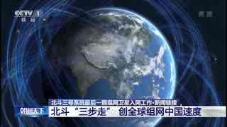 """北斗""""三步走"""" 创全球组网中国速度"""