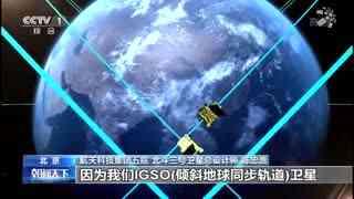 北斗三号全球卫星导航系统建成暨开通仪式将于31日上午举行