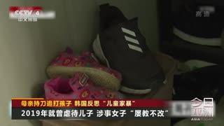 """母亲持刀追打孩子 韩国反思""""儿童家暴"""""""
