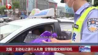 沈阳:主动礼让送行人礼物 交警鼓励文明好司机