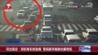 河北保定:司机驾车时发病 警民联手施救化解危机