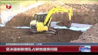 """自然资源部和农业农村部联合发布""""八不准"""" 坚决遏制新增乱占耕地建房问题"""