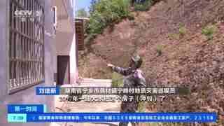 山体滑坡无人伤亡 北斗卫星提前预警