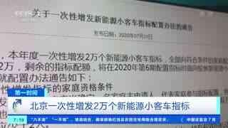 北京一次性增发2万个新能源小客车指标