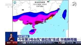 """中央气象台:2020年第3号台风""""森拉克""""生成 华南降雨强"""