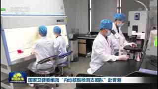 """国家卫健委组派""""内地核酸检测支援队""""赴香港"""
