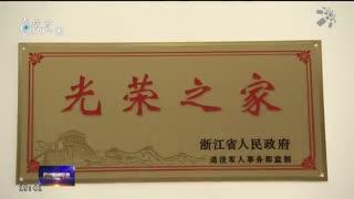 """杭州新闻联播_20200801_致敬最可爱的人 各地开展多样活动庆祝""""八一""""建军节"""