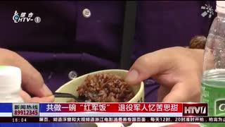 杭州新闻60分(08月01日)