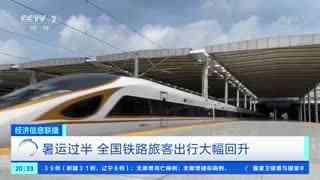 7月份全国铁路发送旅客2.07亿人次