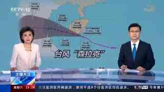 """中央气象台:台风""""森拉克""""擦过海南 第4号台风已生成"""