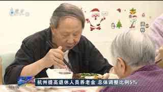 杭州提高退休人员养老金 总体调整比例百分之5