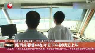 """台风""""黑格比""""预计8月3日晚登陆浙江"""