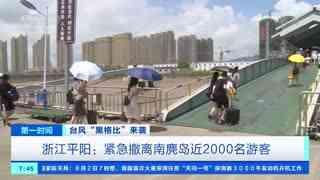 """台风""""黑格比""""来袭 浙江平阳:紧急撤离南麂岛近2000名游客"""
