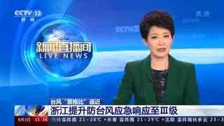 """台风""""黑格比""""逼近:浙江提升防台风应急响应至Ⅲ级"""