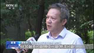 湖南:上半年GDP逆流而上 一二三产均正增长