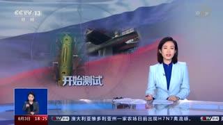 """俄国防部:开始测试""""别尔哥罗德""""号核潜艇"""